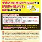 郵便局の海外宅急便(EMS・国際小包・小型包装物の利用方法