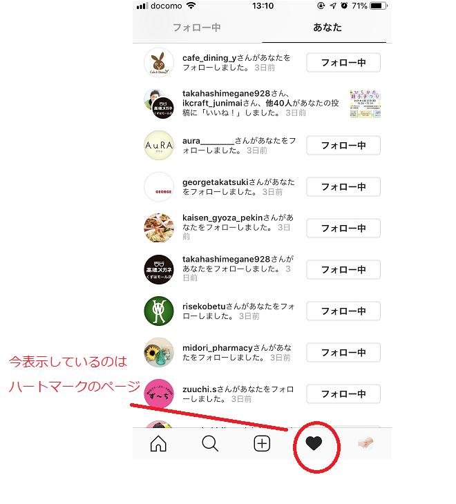 instagram-スマホ、タブレットで投稿をする方法_04(自分へのいいね、フォロワーチェック