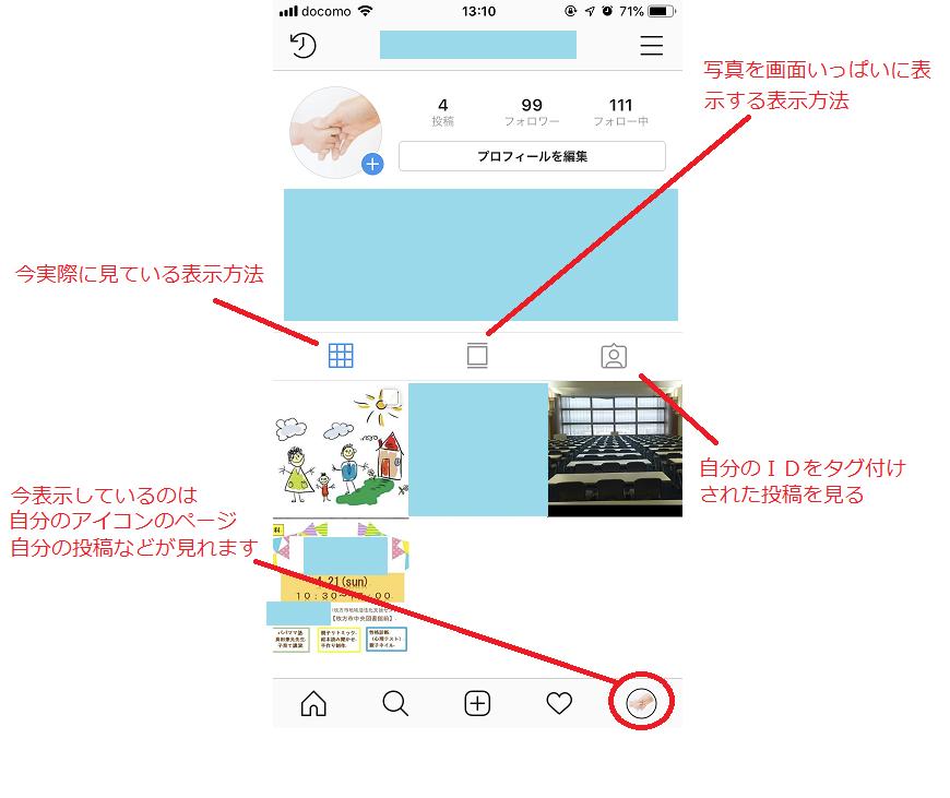 instagram-スマホ、タブレットで投稿をする方法_05(自分のページ