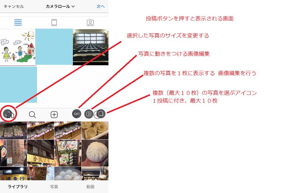 instagram-スマホ、タブレットで投稿をする方法_06(投稿写真の選択