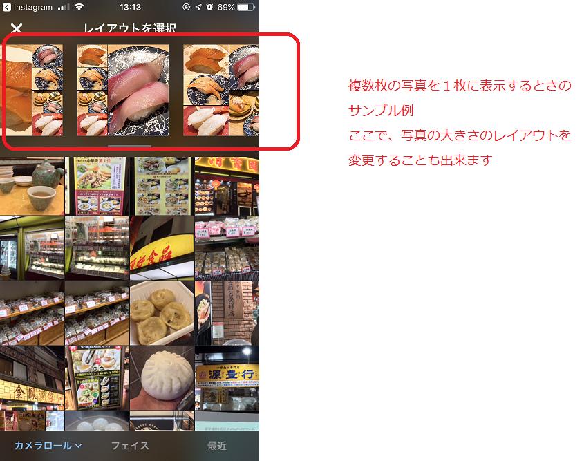 instagram-スマホ、タブレットで投稿をする方法_07(複数の写真を1枚へ編集