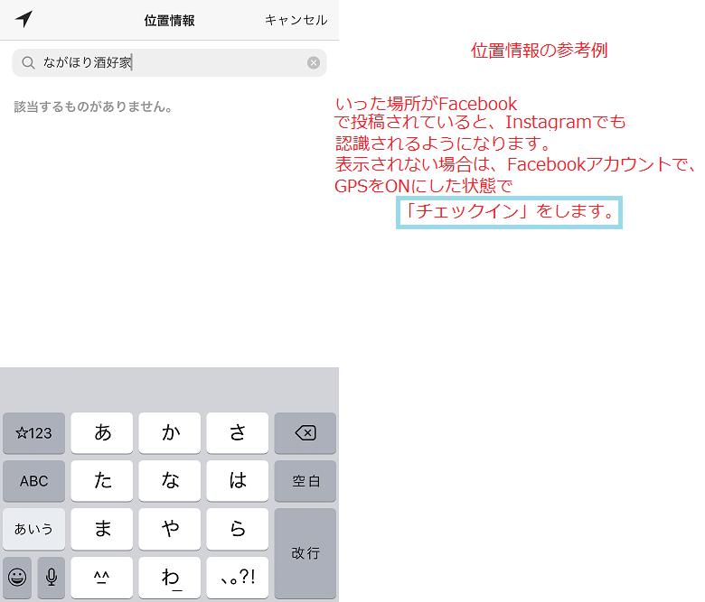 instagram-スマホ、タブレットで投稿をする方法_13(場所を設定
