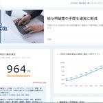 大阪府の最低賃金、自動計算「ひと目でわかる!最低賃金」