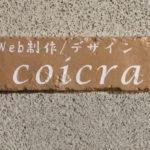 coicraの表札を設置