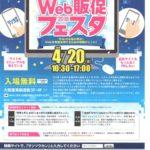 産創館のWeb販促フェスタ2018_01