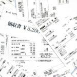 開業(起業)・独立時より、領収書、レシートおよび出金伝票を付けるイメージ